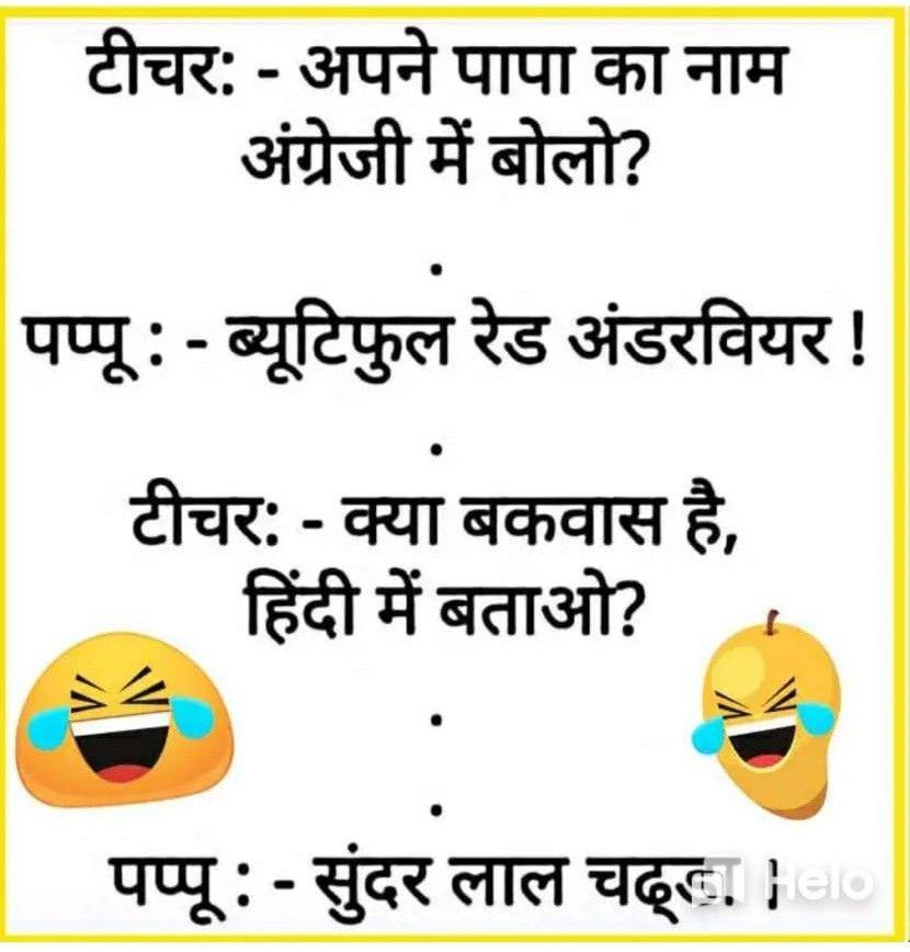 Pin By Shashikant Nebhwani On Funny Jokes Jokes Funny Jokes Comedy
