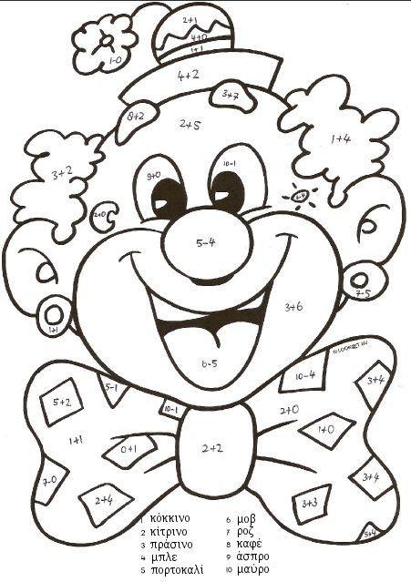 κλόουνχρώματα  math coloring coloring books clown crafts