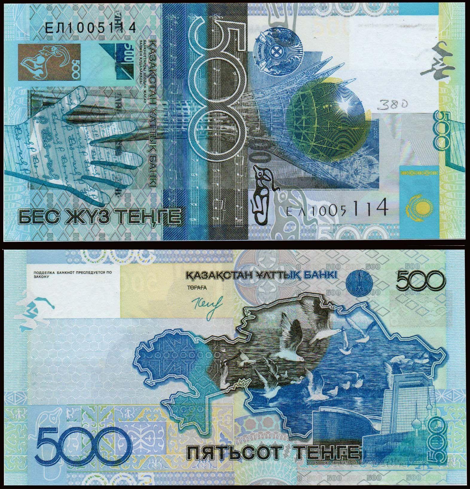 Kazakhstan 500 Tenge Used