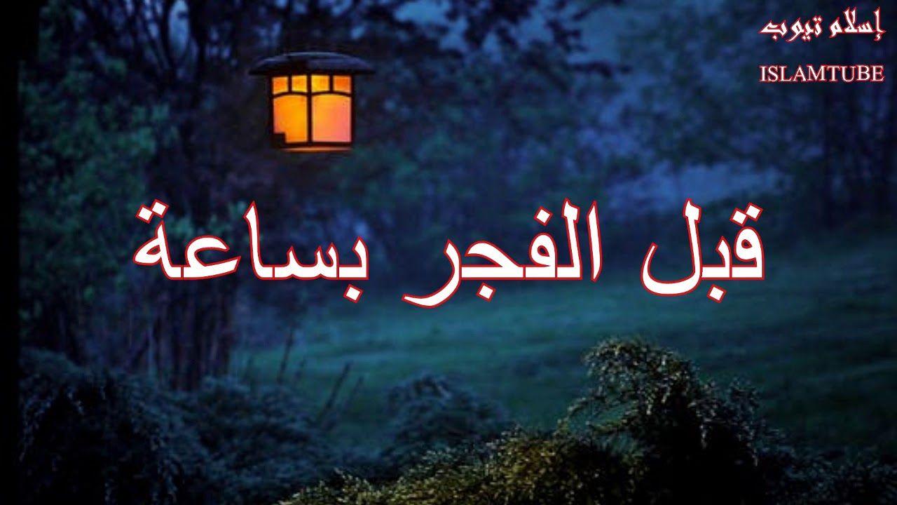 ماذا يحدث قبل أذان الفجر بساعة مقطع اذا ظيعته ظيعت الكثير Islam Beliefs Beautiful Arabic Words Islamic Quotes Quran