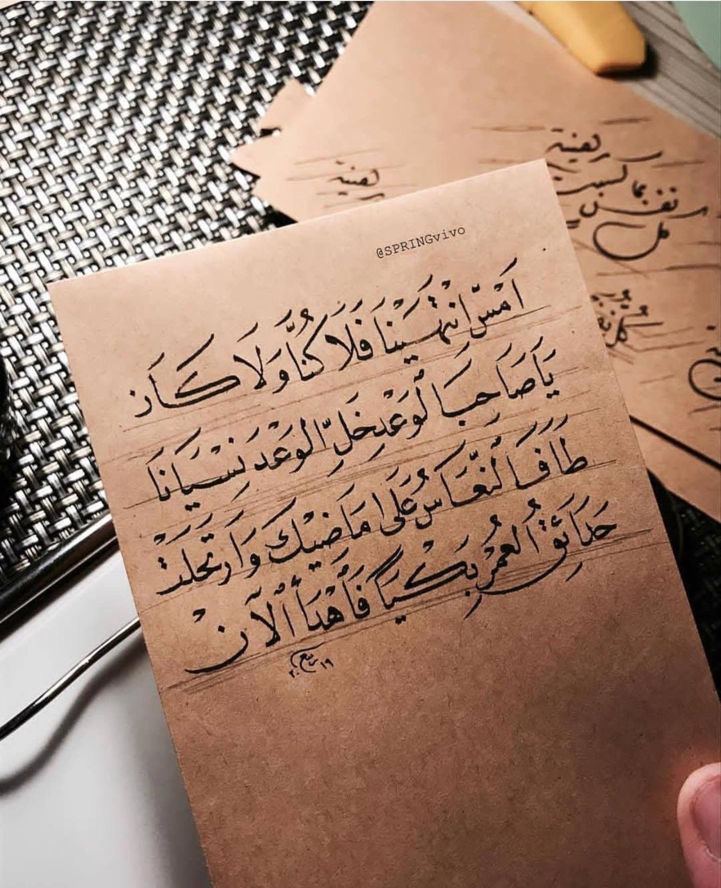 Pin By Farah On Arabic Poetry Arabic Poetry Writing Arabic