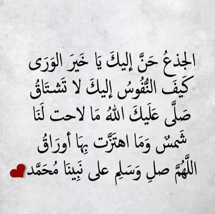 دعاء قصير ومفيد Islamic Quotes Quotes Arabic Calligraphy
