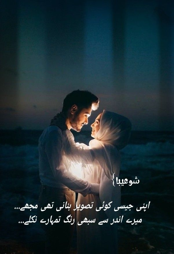 شوعیبا⁦ ️⁩ | True love quotes, Urdu poetry, Feelings quotes