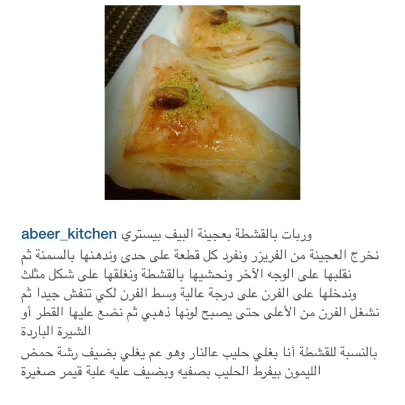 وربات بالقشطة بعجينة البف باستري Food Pictures Food Recipes