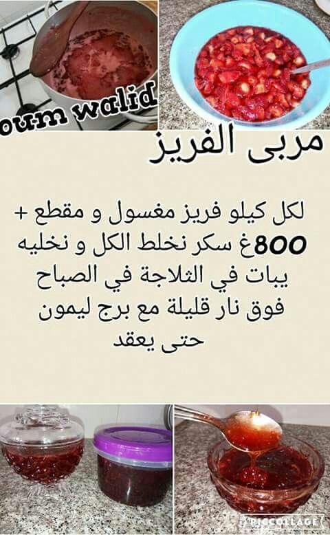 confiture de fraise oum walid