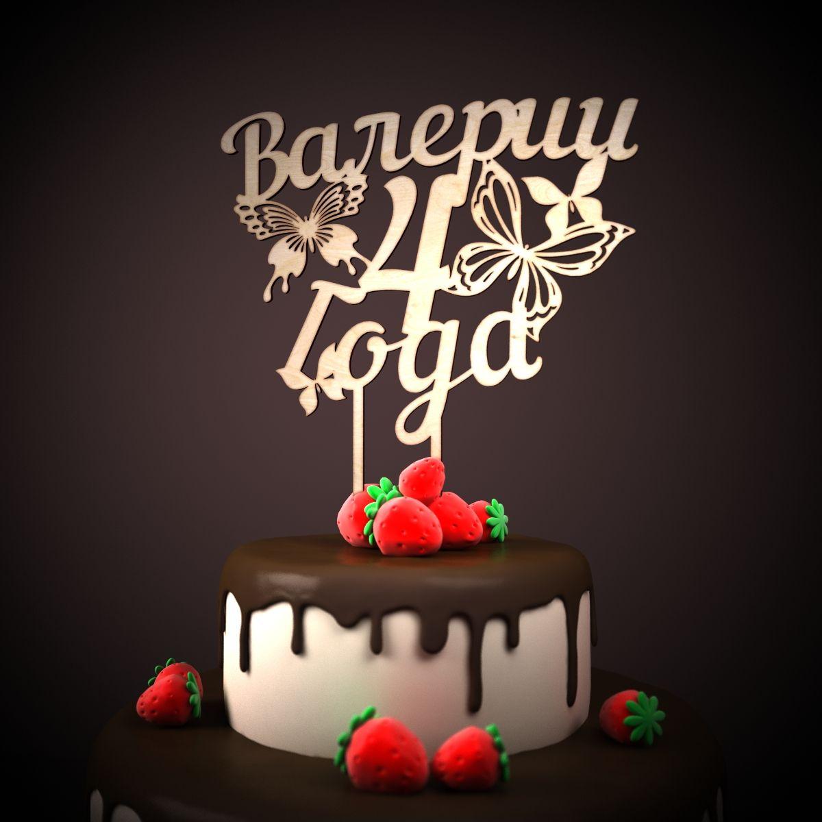 Поздравления на день рождения лере
