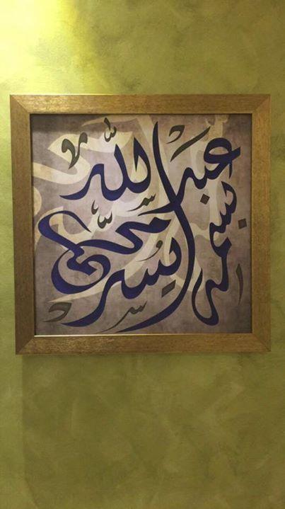 عبدالله بسمه محمد يسر عاشت الأساميلوحة أسماء رائعه جدا من تصميم خطوط Art Calligraphy Arabic Calligraphy