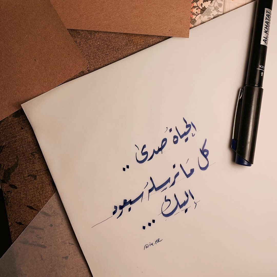 الحياة صدى كل ما ترسله سيعود إليك الحياة صدى كل ما ترسله سيعود إليك خطي اقتباسات ادبيات فن ذوق Arabic Quotes Words Quotes Good Morning Quotes