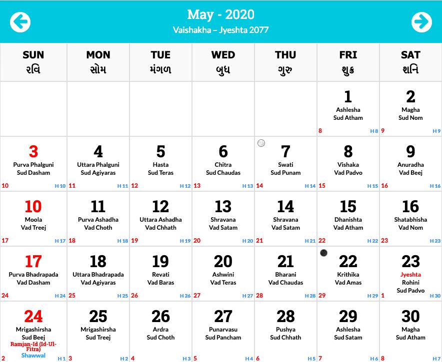 Hindu Calendar 2020 Hindu Panchang 2076 2077 Printable Calendar Diy Hindu Calendar Calendar 2020 Hindi Calendar