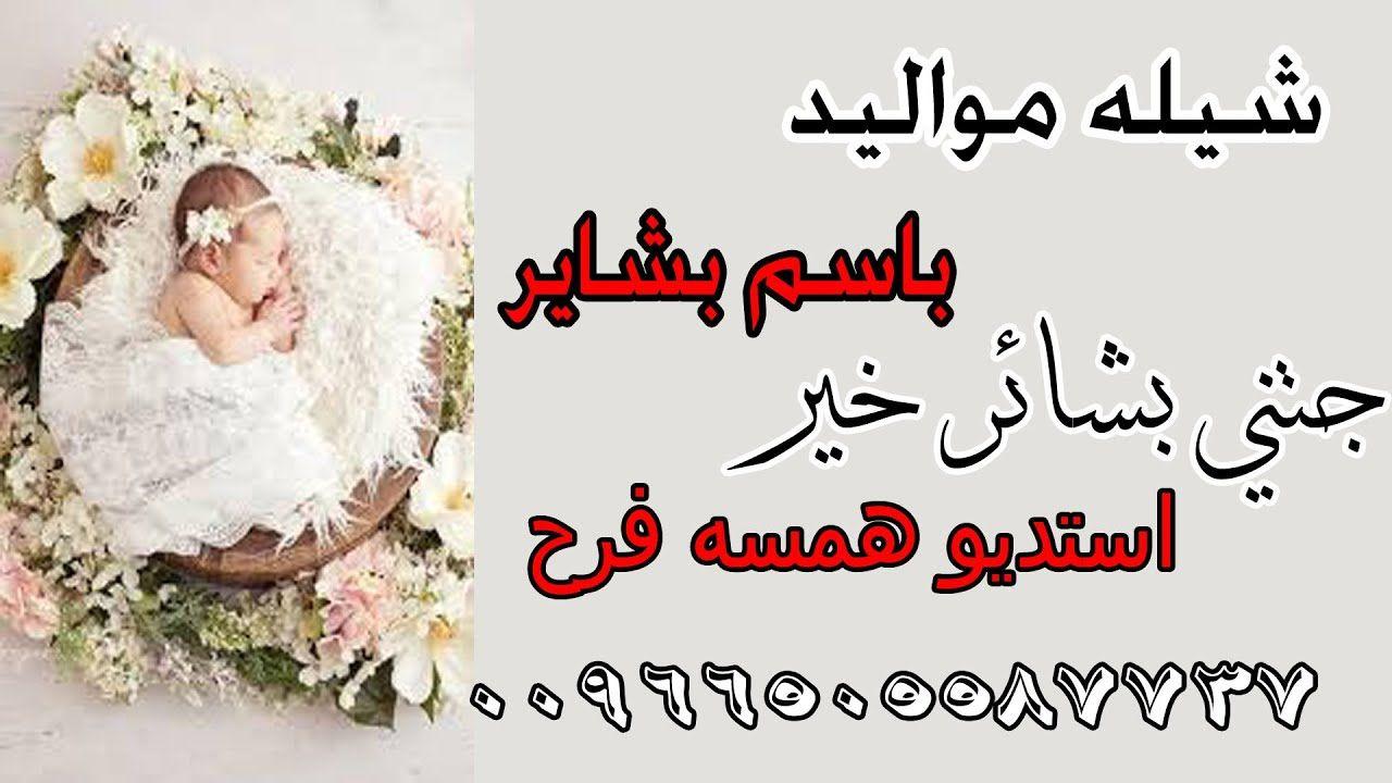 شيله مولوده باسم بشاير جتني بشاير خير واصبحت مسرور شيله 2021 تنفيذ Lis