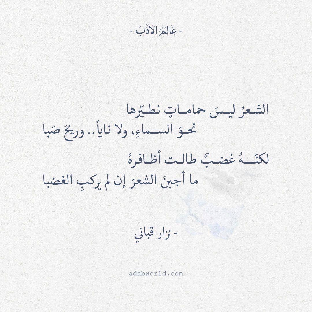 شعر نزار قباني الشعر ليس حمامات نطيرها عالم الأدب Weird Words Arabic Quotes Quotations