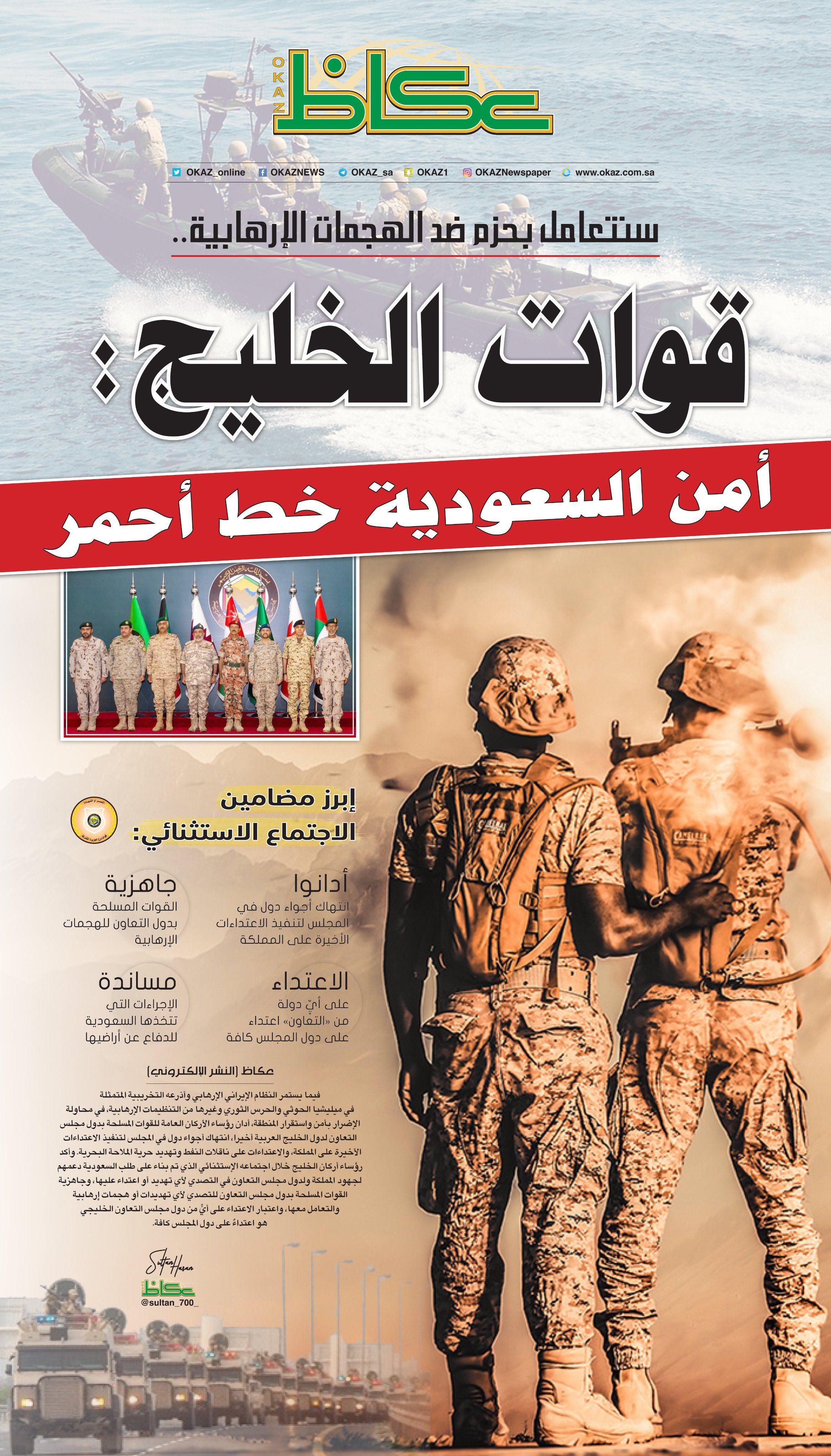 العمل لـ عكاظ وظائف تقنية وإبداعية عن بعد قريبا Saudi Arabia News Multimedia Media