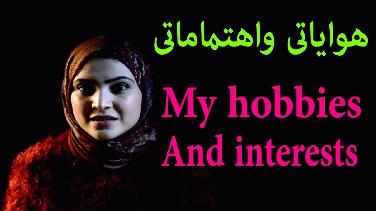 كيف اتعلم انجليزيى هواياتى واهتماماتى هوايات بالانجليزية Noha Tolba Arabic Quotes Quotes Interesting Things