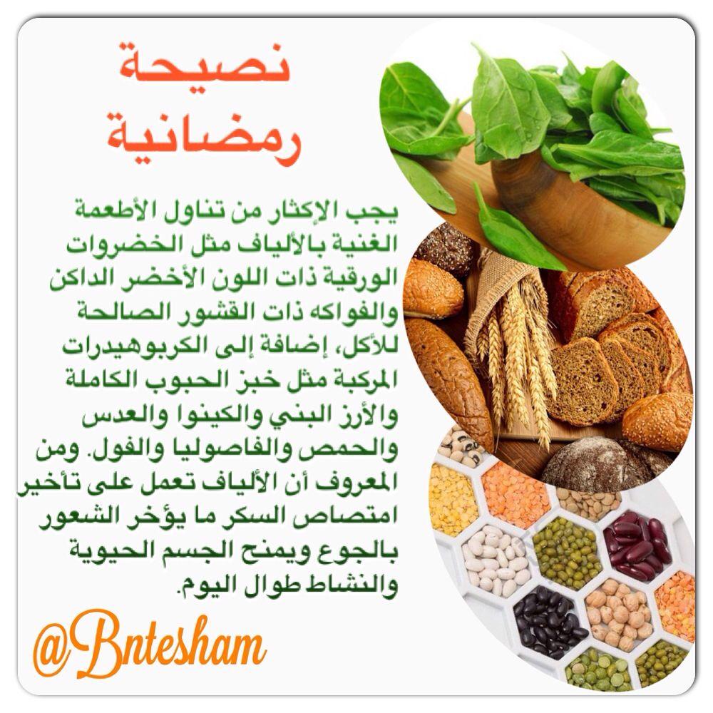 نصيحة رمضانية Ramadan Tips Nutrition Healthy Life
