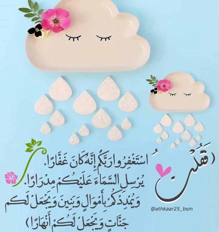الاستغفار Sugar Cookie Arabic Food Best Quotes