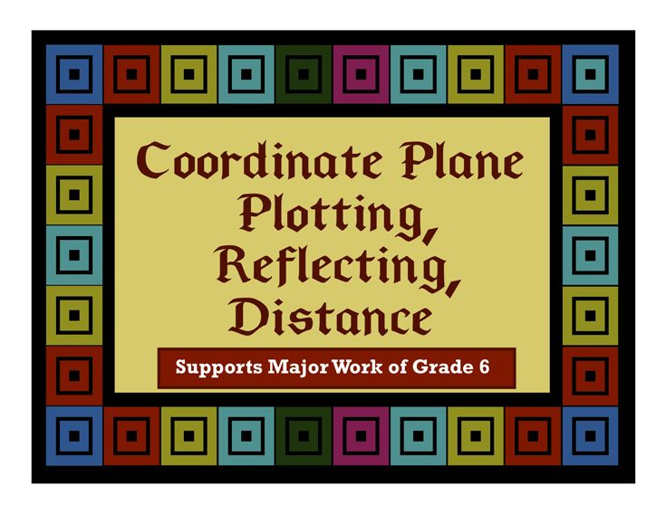 Coordinate Plane - Plotting, Reflecting, Distance: These worksheets contain the skills your students need to know in the high stakes testing environment. Notes are provided for quadrants, plotting and reflections. Students will use absolute value to find the distance between two points. Ordered pairs are given that represent points along a line. Utilizing higher order thinking skills, students will determine if the line is vertical or horizontal. $