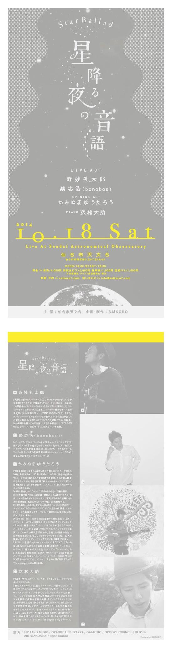 SAIKORO presents LIVE EVENT / Star Ballad 〜星降る夜の音語り〜 / Live Act : 奇妙礼太郎 蔡忠浩 かみぬまゆうたろう 次松大助 / 仙台市天文台 / Design : Redsun 三浦正昭