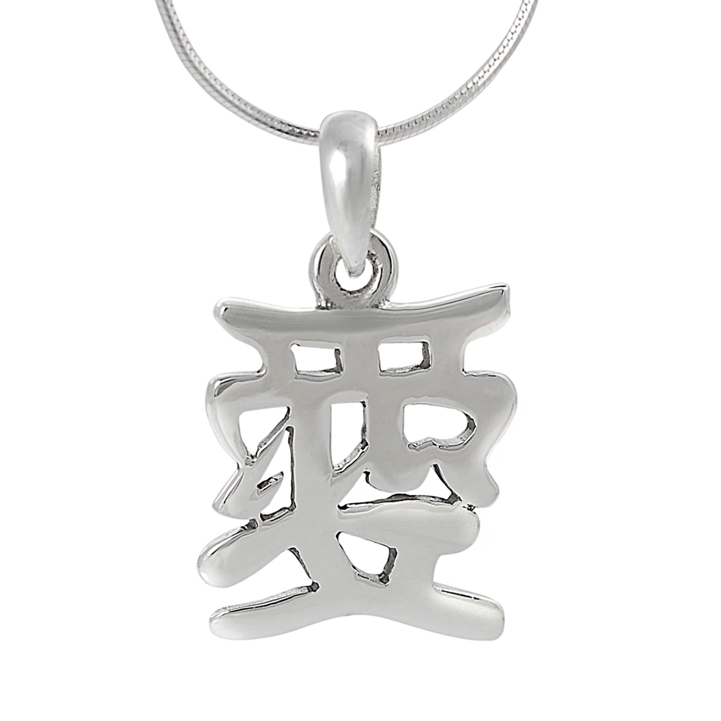 Journee collection sterling chinese character pendant necklace journee collection sterling chinese character pendant necklace aloadofball Images