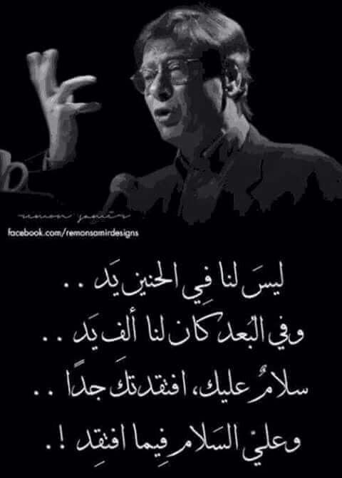 Pin By Gharib Makld On محمود درويش Poet Quotes Arabic Love Quotes Arabic English Quotes