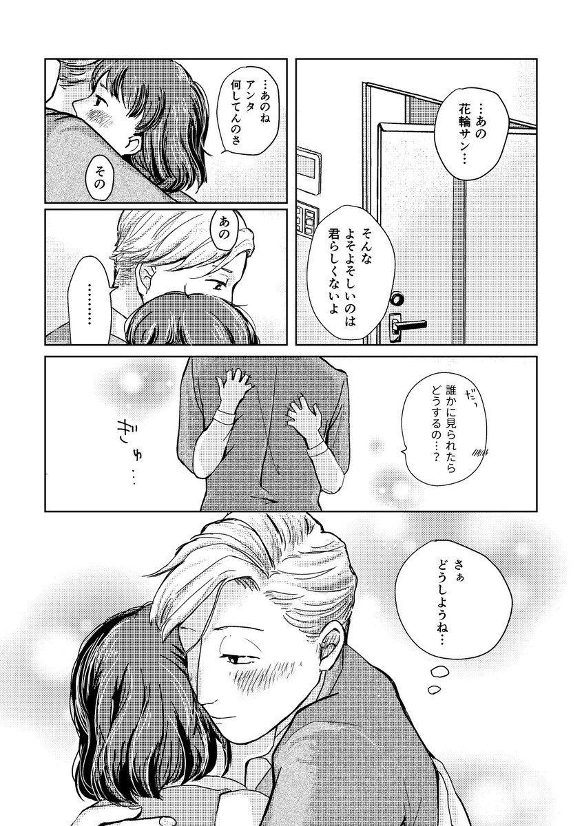 あお 原稿中 jenmaru0630 さんの漫画 65作目 ツイコミ 仮 manga anime geek stuff