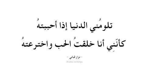 نزار قباني Cool Words Beautiful Arabic Words Beautiful Quotes
