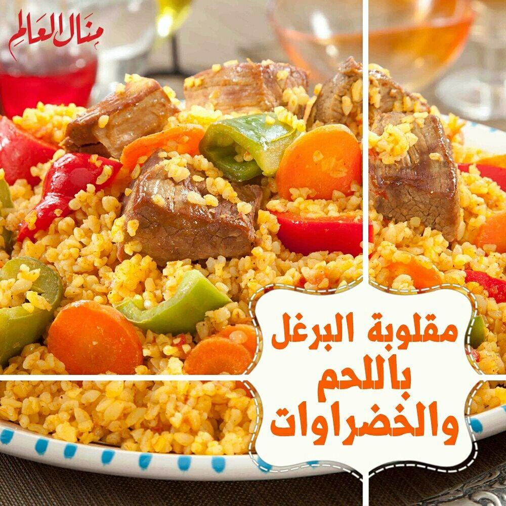 مقلوبة اللحم بالزهرة والباذنجان مقادير الوصفة 2 كوب أرز بسمتي 3 ملعقة كبيرة زيت ذرة 1 كيلو لحم بالعظم 1 Recipes Food Cobb Salad