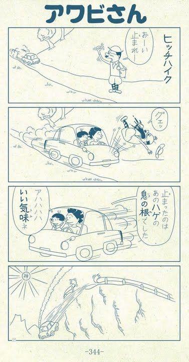 アワビさん 耐えたらネ申 笑わざるを得ないおもしろ画像集 爆笑画像集 Naver まとめ Web Cartoon Geek Culture Manga Illustration