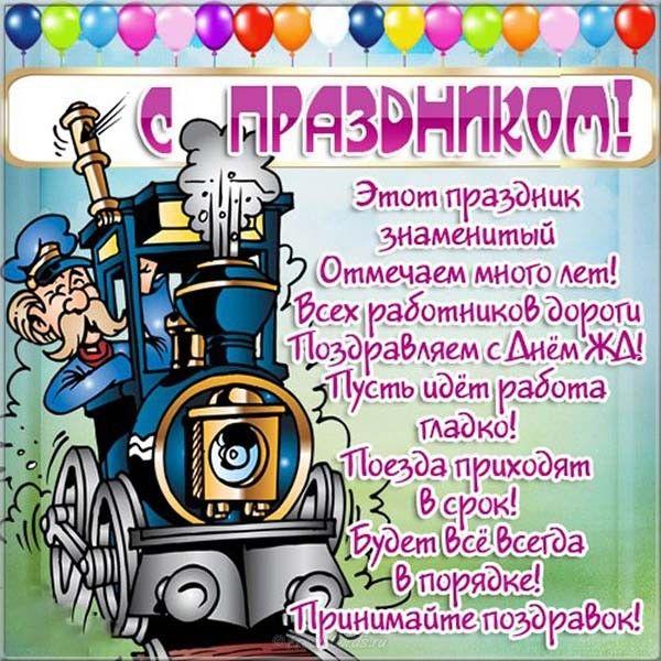 С днем железнодорожника прикольные поздравления картинки, пополнением открытки открытка