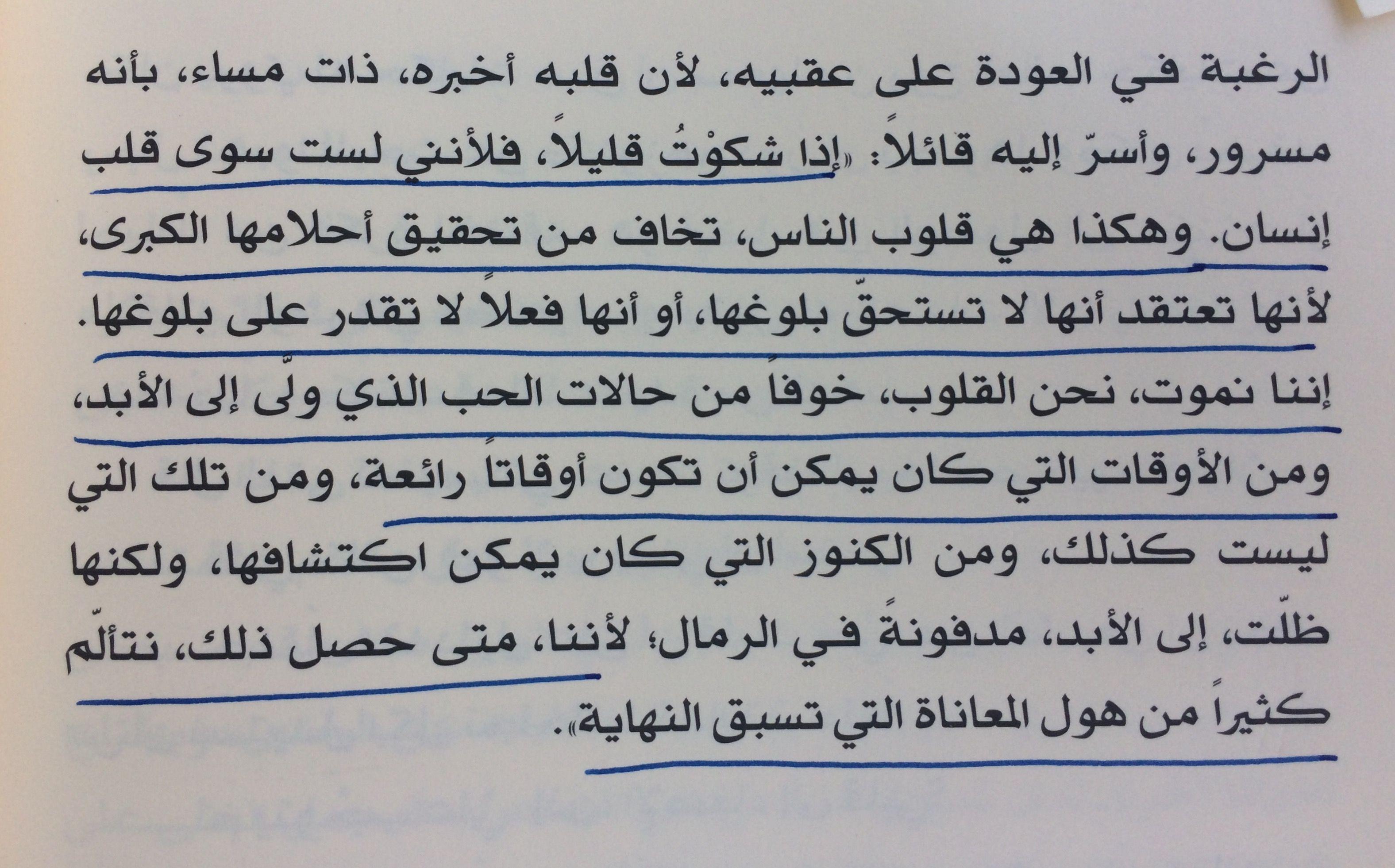 من رواية الخيميائي پاولو كويلو Funny Quotes Arabic Words Favorite Quotes