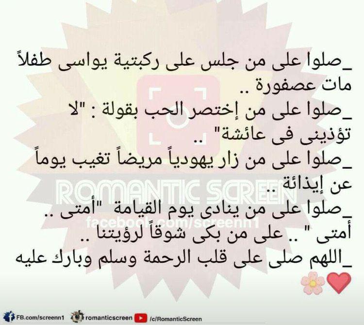 Pin By Alaa Erfan On نبينا محمد صلي الله عليه وسلم Islam Quran Words Quran