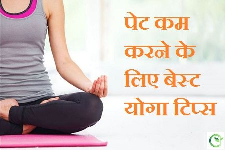 best yoga tips for flat stomach in hindi  yoga tips best
