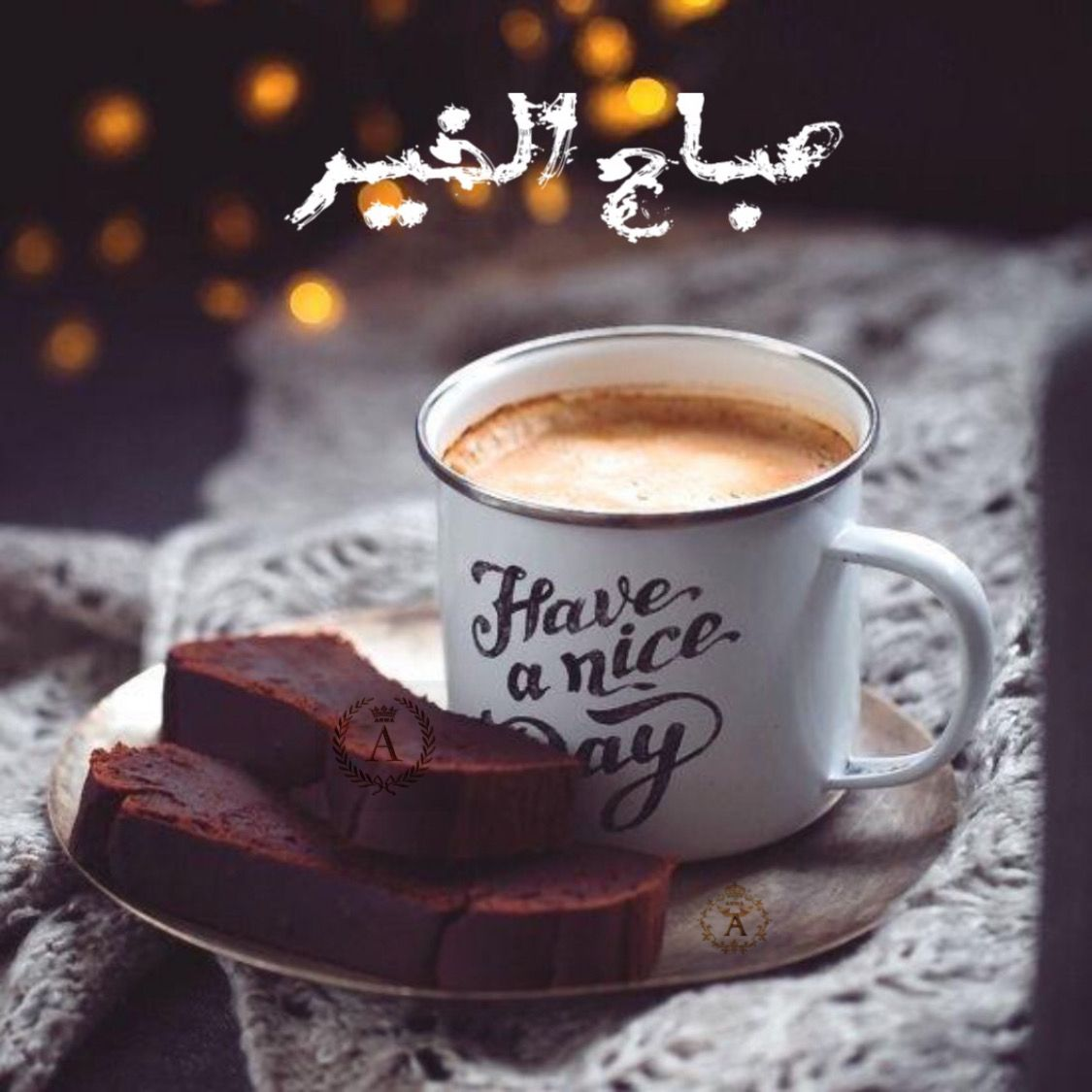 صباح الخير Coffee Tasting Brownie Cake Chocolate Coffee