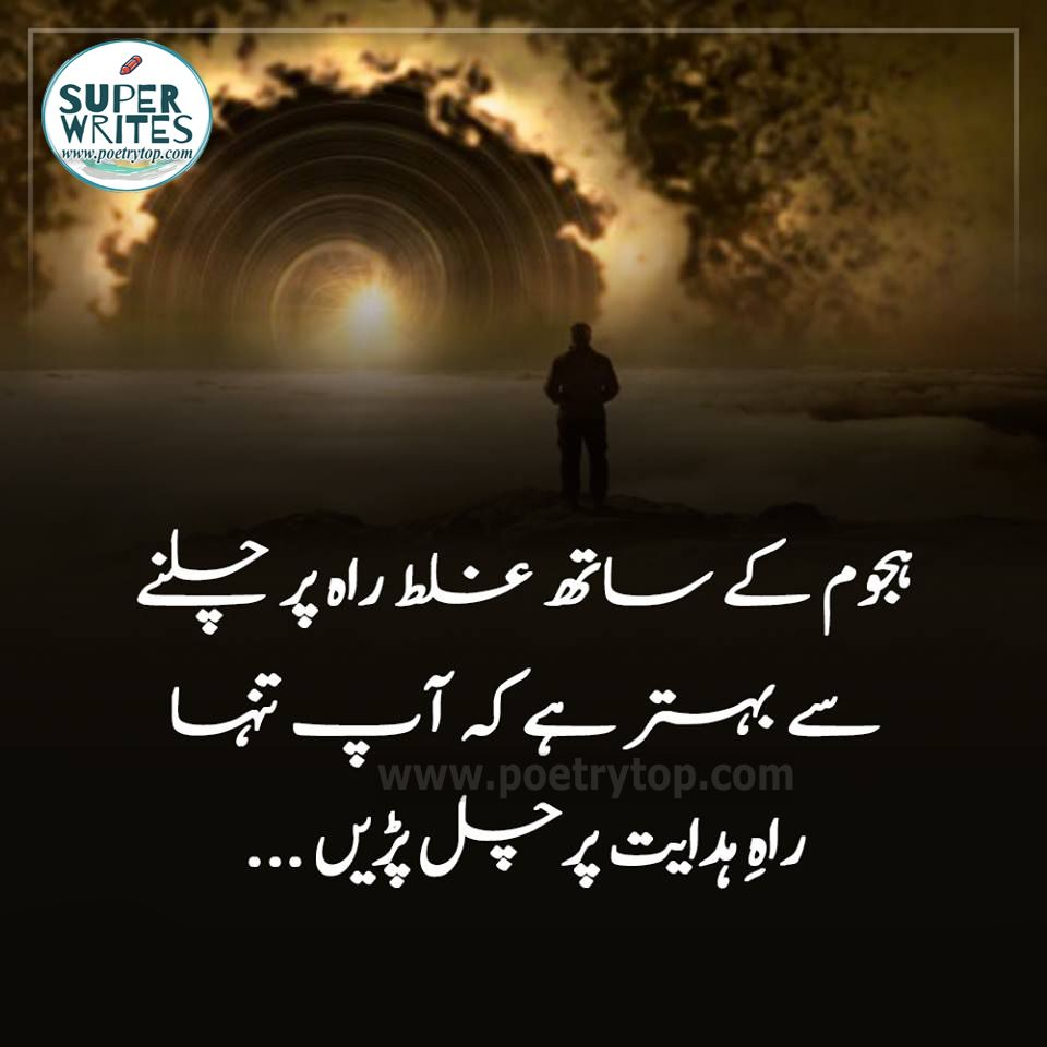 Right..!  English quotes, Best quotes in urdu, Urdu quotes