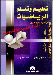 تحميل كتاب تعليم وتعلم الرياضيات في القرن الحادي والعشرين Pdf برابط مباشر Learning Mathematics Pdf Books Reading Arabic Books
