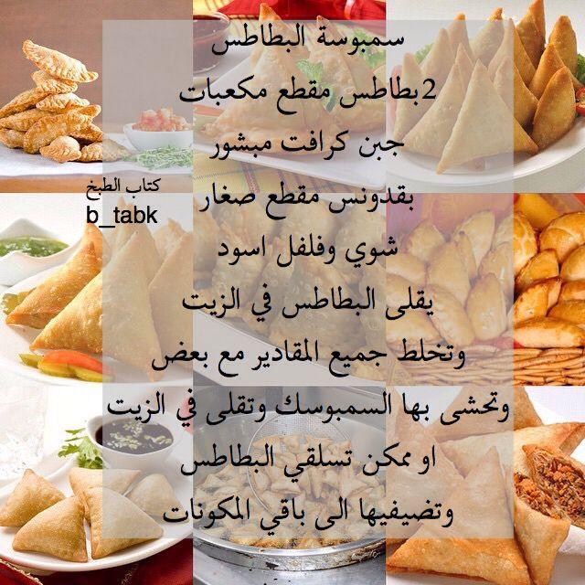 سمبوسة البطاطس Arabic Food Ramadan Recipes Food Receipes