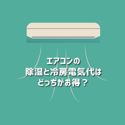 どっち 冷房 が と いい 除湿