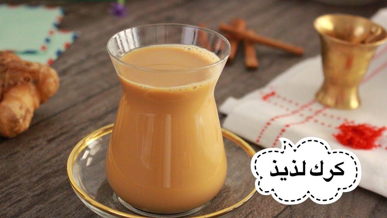 كرك مضبوط ويعدل المزاج Youtube Ramadan Recipes Coffee Recipes International Recipes
