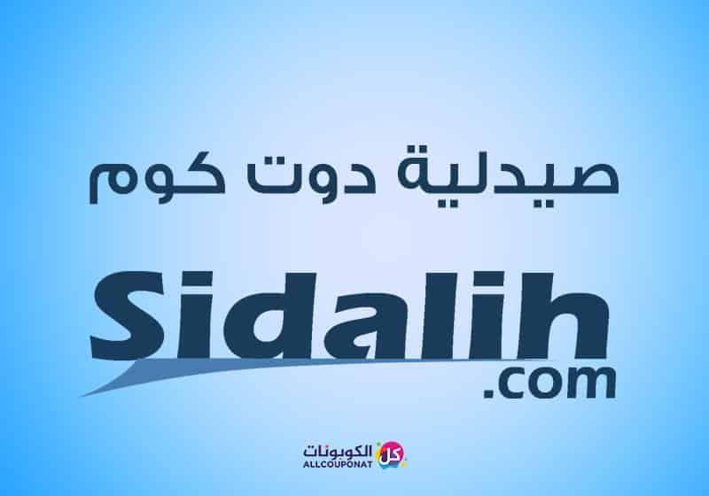 كود خصم صيدلية دوت كوم كوبون صيدليه كوم Sidalih Coupon Tech Company Logos Company Logo Home Decor Decals