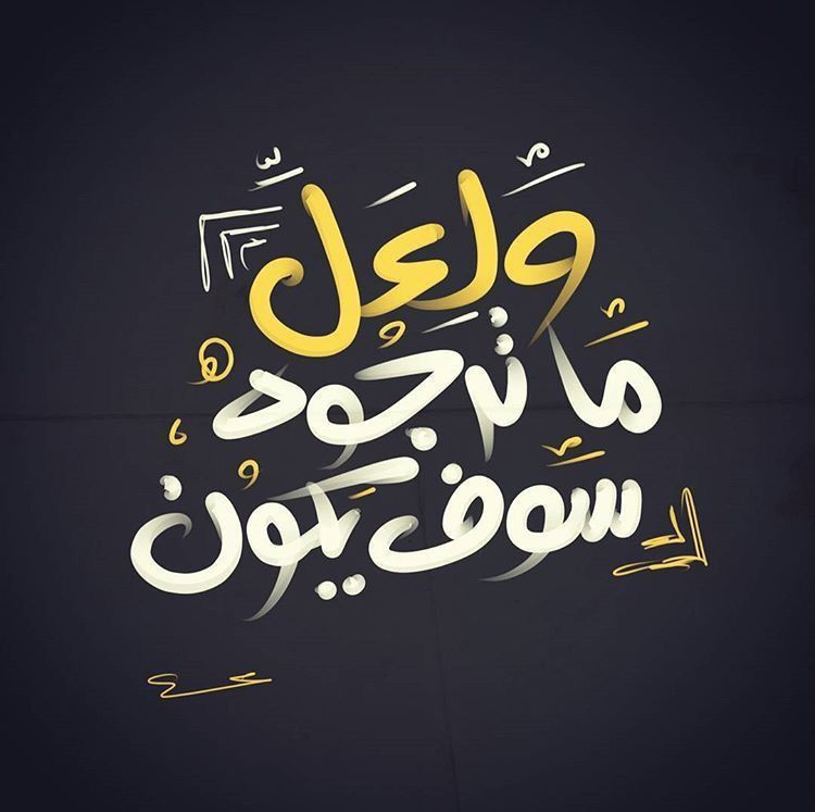 Pin By Mazin Al Sulimani On تيبوجراف Words Quotes Arabic Quotes Inspirational Quotes