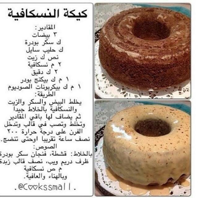وصفة كيكة النسكافيه وصفات حلويات طريقة حلا حلى كاسات كيك الحلو طبخ مطبخ شيف Dessert Recipes Sweets Recipes Yummy Food Dessert