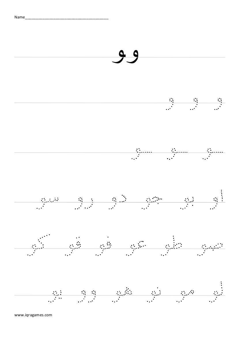 worksheet Arabic Letters Worksheets arabic alphabet alif handwriting practice worksheet learn waw worksheet