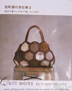 Revistas Japonesas de Manualidades: Costura