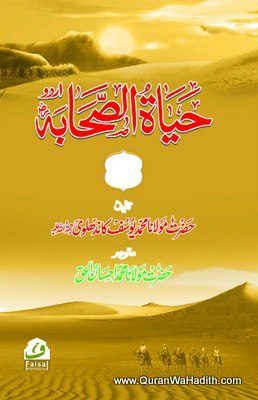 Hayatus Sahaba 3 Vols حیات الصحابہ Free Pdf Books Books Free
