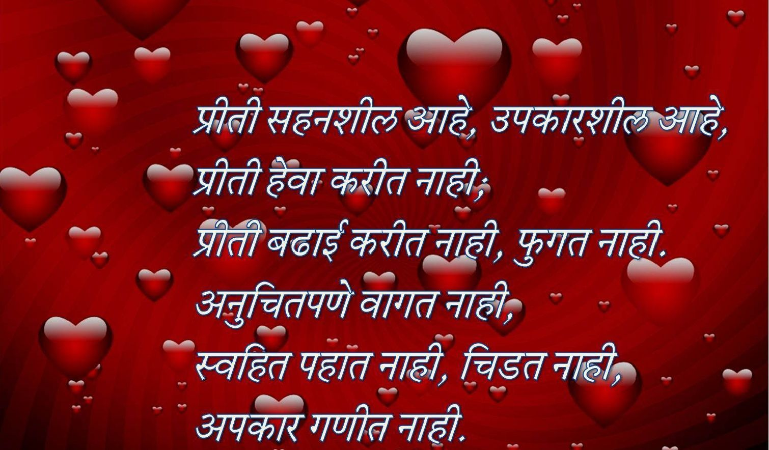Valentines day wishes in Marathi 2018 Valentines day