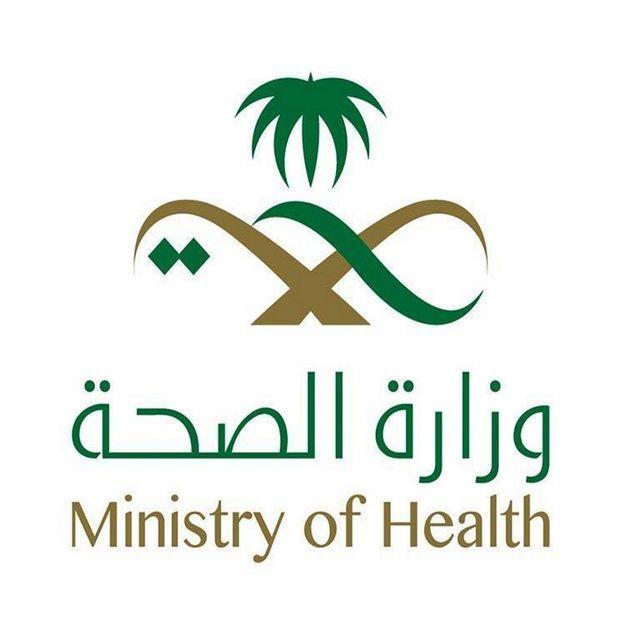 New Ios App Mawared Sshr Ministry Of Health Kingdom Of Saudi Arabia Health Ministry Health Logo Awareness Campaign