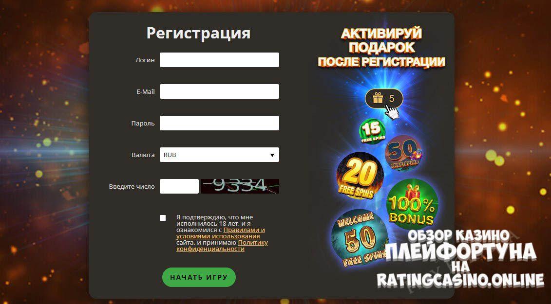 официальный сайт верификация в казино плей фортуна