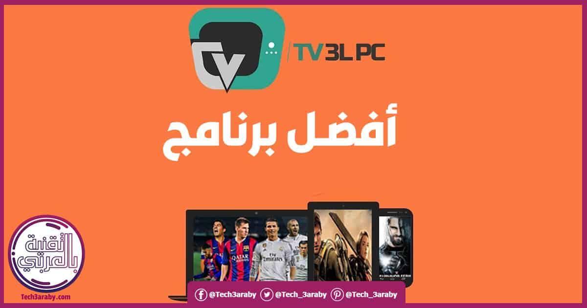 تحميل برنامج Tv 3l Pc 2021 للكمبيوتر وللاندرويد مجانا Tv Movie Posters Movies
