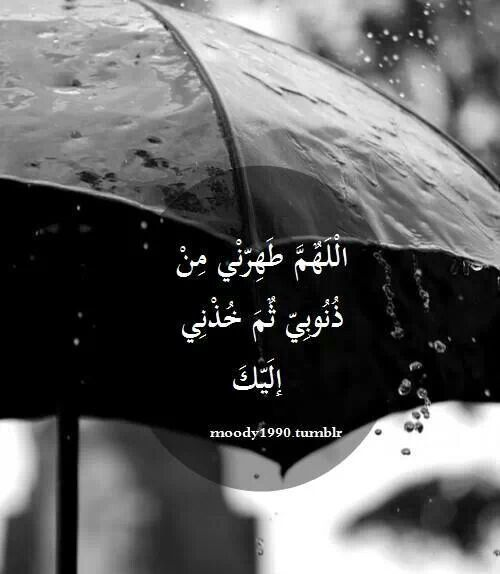 خذنى اليك Love Quotes Wallpaper Arabic Quotes Islam Facts