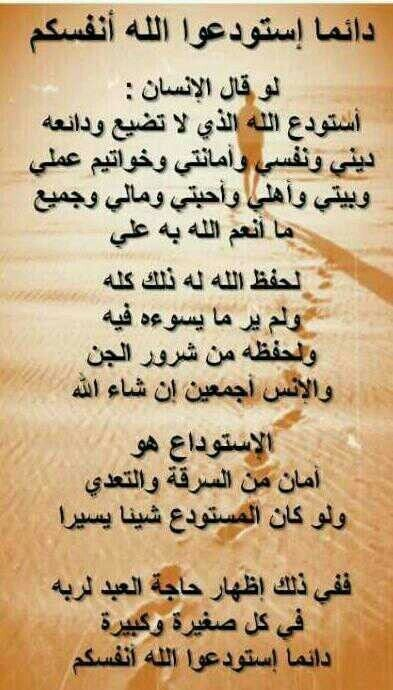 Desertrose استودعوا الله الذي لا تضيع ودائعه Quran Verses Islamic Quotes Words