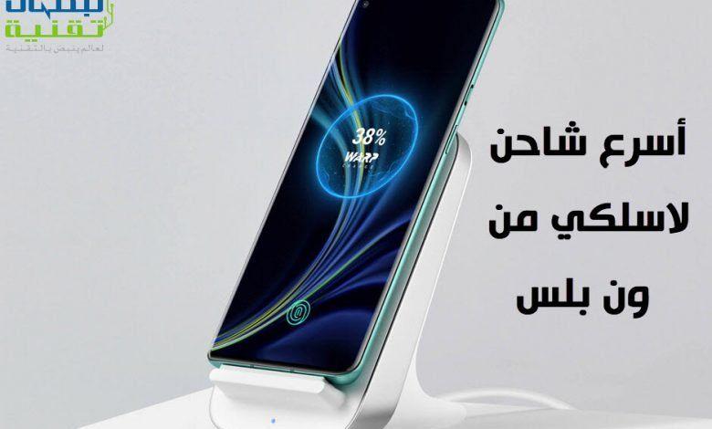 10 أمور عليك معرفتها عن منصة الشحن اللاسلكية Oneplus Warp Charge 30 Galaxy Phone Samsung Galaxy Phone Phone